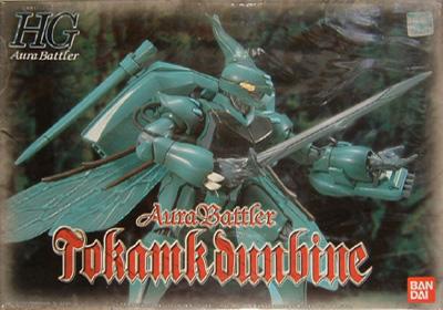 【HGAB】Tokamk Dunbine(初めての改造。。。)