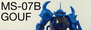 【HGUC】MS-07B GOUF