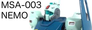 【HGUC】MSA-003 NEMO