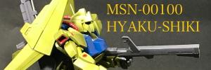 【MG】MSN-00100