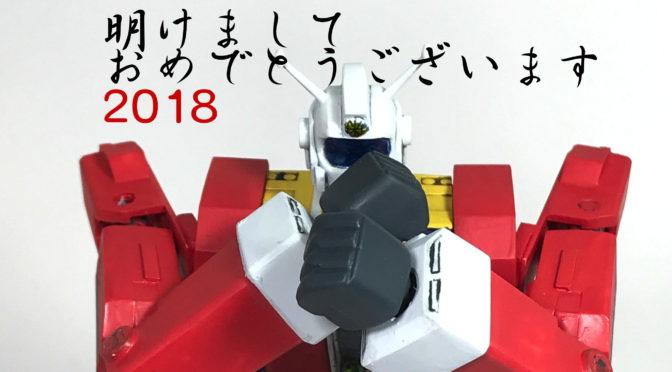 【アオシマ】完成 1/810 イデオン (謹賀新年に相応しく。。。)