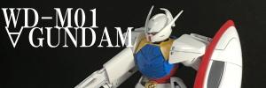 【HGUC】WD-M01 ∀GUNDAM