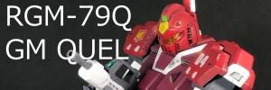 【HGUC】GM.QUEL