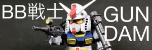 BB】RX-78 GUNDAM