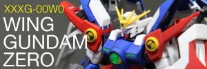 【HGAC】WING GUNDAM ZERO
