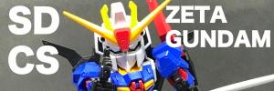 【SDCS】Z.GUNDAM