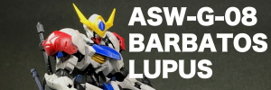 【HGIBO】BARBATOS・LUPUS