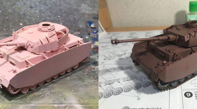 【タミヤ MMシリーズ 1/48】ドイツIV号戦車H型(基本塗装、あんこうチームカラーに。。。)