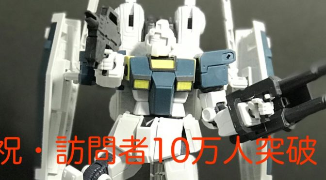 [HGGT] RGM-79 GM GTB.VER (celebration, over 100,000 visitors, step-down mold method.)