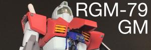 【MG】RGM-79 GM Ver2.0