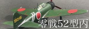 【ハセガワ】零戦52型丙