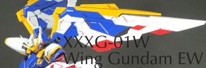 【RG】XXXG-01W WingGundamEW