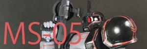 【HGUC】MS-05