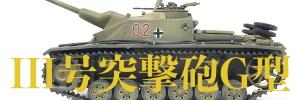 【1/48MM】Ⅲ号突撃砲G型