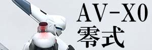 AV-X0 REISHIKI